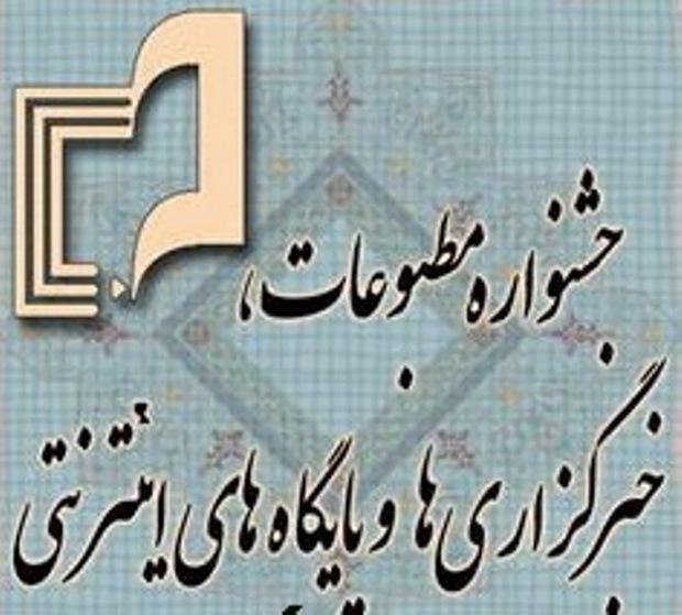 نخستین جشنواره مطبوعات و خبرگزاریها در بوشهر برگزار می شود