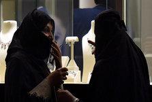 تعیین یک زن در پست حکومتی رده بالا در عربستان