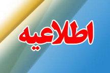قطعی آب و گاز در برخی مناطق شیراز