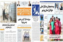 صفحه اول روزنامه های امروز بوشهر -سه شنبه 4 دیماه