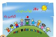 بهره مندی 120 روستای چهارمحال و بختیاری از خدمات کانون پرورشی فکری کودکان