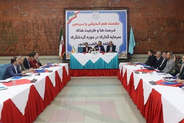 همایش فرصت های سرمایه گذاری آذربایجان غربی اردیبهشت 98 برگزار می شود