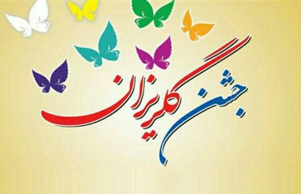 جشن گلریزان در 14 شهرستان گیلان برگزار می شود