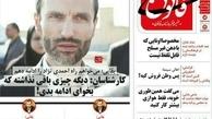 متلکهای انتخاباتی به بقایی و مدل احمدی نژادیاش!