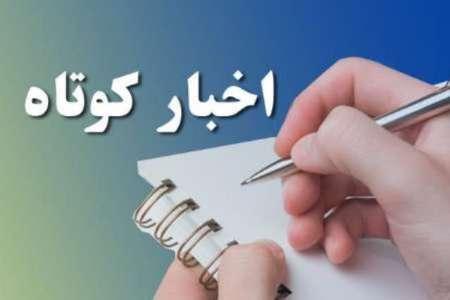 سه خبر کوتاه از استان کردستان