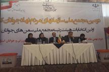 دومین مجمع ملی سمن های جوانان در کرمان آغاز به کار کرد