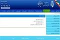 راه اندازی سامانه اینترنتی صدور مجوز فعالیت در بندر امیرآباد