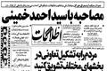 سند خلاف گویی احمد منتظری