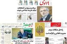 صفحه نخست روزنامه های استان قم، چهارشنبه 16 فروردین ماه