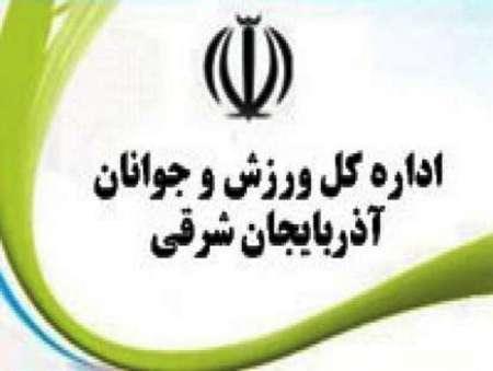 افزایش 15 درصدی تعداد ورزشکاران بیمه شده آذربایجان شرقی
