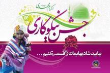 کمک 10 میلیارد ریالی مردم استان ایلام به جشن عاطفه ها