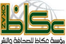 عکاظ عربستان: قطر باید به دلیل حمایت از تروریستها مجازات شود