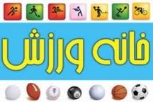 راه اندازی چهار خانه ورزش روستایی در خمین