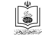 پیام تسلیت کارکنان  موسسه نشر و تنظیم آثار حضرت امام به احمد ابوطالبی