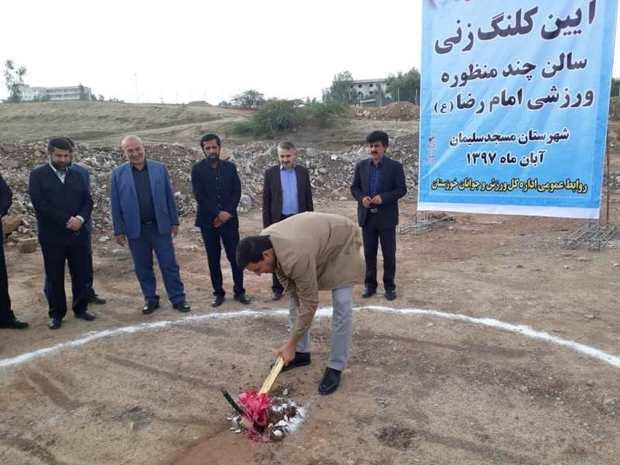 عملیات اجرایی سالن چند منظوره مسجدسلیمان آغاز شد