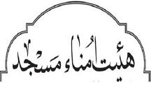ضرورت ورود جوانان به ترکیب هیأت های امنای مساجد در زنجان