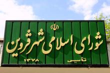 اسامی نامزدهای احتمالی شورای شهر قزوین +جدول