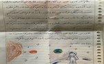 نامه دختر 11 ساله ایرانی به دانشمند ناسا+ عکس