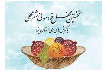 نخستین محفل شعر محلی با گویش یزدی در تفت برگزار شد