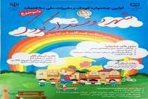 اولین جشنواره کودک و مقررات ملی ساختمان در گلستان برگزارمی شود