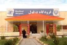 صدور مجوز مرز هوایی فرودگاه دزفول ضروری است
