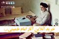 خرید آنلاین آثار امام خمینی(س)