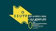 24 اثر به جشنواره تئاتر دانشگاهی راه یافتند