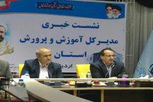 سهمیه ۱۳۱۵ نفری جذب مدرس در استان