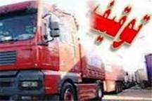 کامیون عراقی قاچاق در کردستان توقیف شد