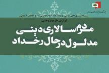 گزارش طرح پژوهشی «مردم سالاری دینی مدلول در حال رخداد»  فردا ارائه می شود