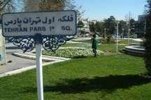 تغییر نام فلکه های اول و سوم تهرانپارس با مصوبه شورای شهر پایتخت