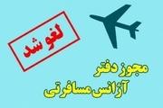 مجوز فعالیت یک شرکت خدمات مسافرتی و جهانگردی در شیراز لغو شد