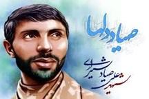 رئیس عقیدتی پادگان عجب شیر: وحدت ارتش و سپاه، از مهم ترین فعالیت های شهید صیادشیرازی بود