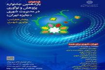 تاکید بر نوآوری در یازدهمین جشنواره «جایزه تهران»
