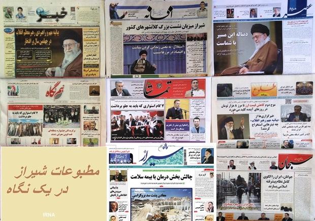 بازتاب بیانیه رهبری خطاب به جوانان در مطبوعات شیراز