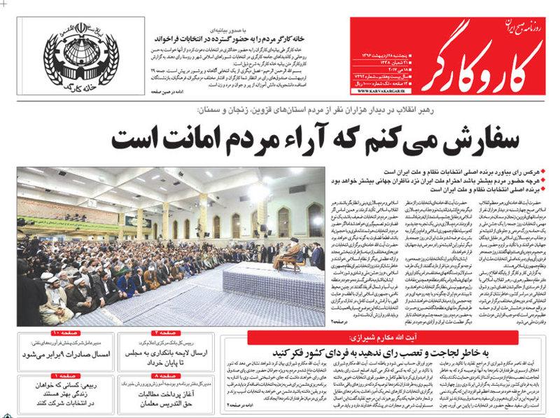 گزیده روزنامه های 28 اردیبهشت 1396