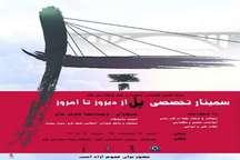 برگزاری اولین سمینار تخصصی پل در کرج