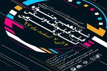 جشنواره فیلم و عکس در قزوین برگزار می شود