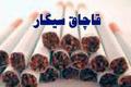 جریمه 670 میلیون ریالی قاچاقچی سیگار در قزوین
