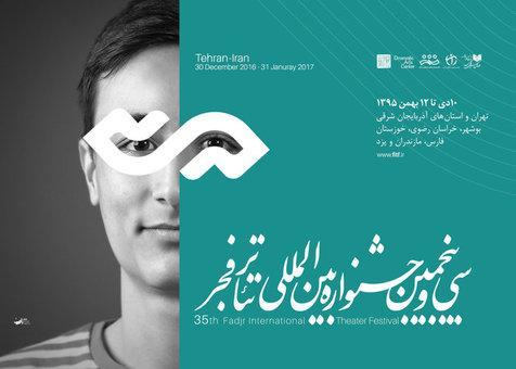 رقابت ۱۹ نمایش در بخش محیطی جشنواره تئاتر فجر
