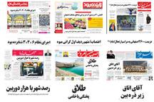 صفحه اول روزنامه های امروز استان اصفهان- پنجشنبه 10 خرداد 97