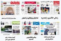 صفحه اول روزنامه های امروز استان اصفهان - یکشنبه اول مرداد
