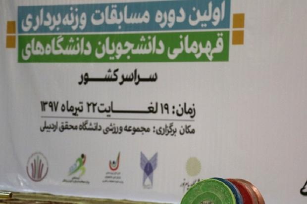 دانشگاه آزاد اردبیل قهرمان وزنه برداری دانشگاههای ایران شد