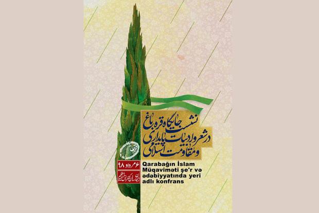 برگزاری نشست جایگاه قرهباغ در شعر و ادبیات پایداری و مقاومت اسلامی