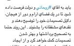 به روحانی و دولت فرصت توضیح داده شود