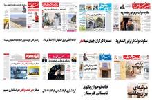 صفحه اول روزنامه های امروز استان اصفهان- شنبه 30 تیرماه 97