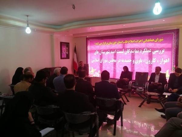 نشست بررسی عملکرد نمایندگان لیست امید اهواز در مجلس شورای اسلامی