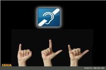 ناشنوایان از مترجم «زبان اشاره» در ارگانهای دولتی بهرهمند شوند
