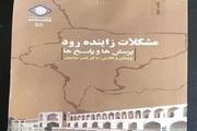 «مشکلات زایندهرود» کتابی کارشناسی برای برنامه ریزی مسوولان امر
