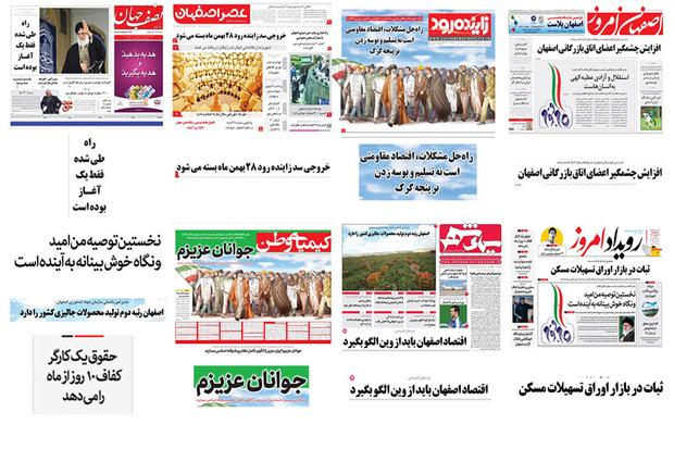 صفحه اول روزنامه های اصفهان- پنجشنبه 25 بهمن